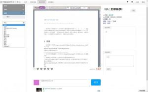 QQ截图20130912142525
