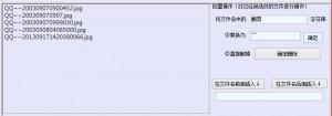 QQ截图20130919143043