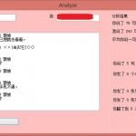 Justabug小程序②-QQ记录分析器